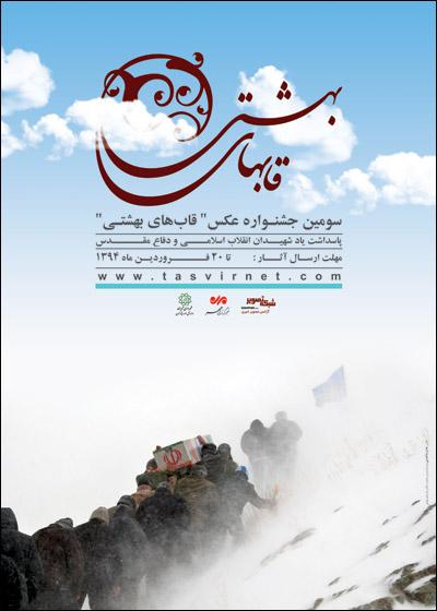 پوستر سومین جشنواره سراسری قاب های بهشتی